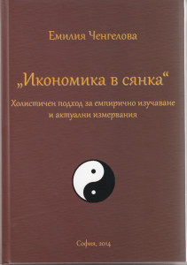 Chengelova-Ikonomika-v-syanka