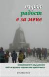 Cover_purva_radost2