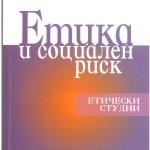 etika_i_soc.