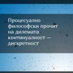 kontinualnost-diskretnost-web-228x304