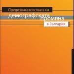 predizvikatelstvata_na_demografskata_promqna_BG