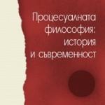 procesualna-filosofiq-web-228x304