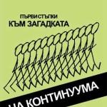 veselin_petrov_1999