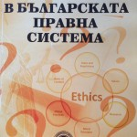 osma_nac_konf_etika_korica