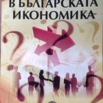shesta_nac_konf_korica