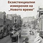 nina_dimitrova