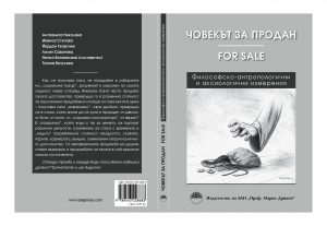 for-sale-cover-2