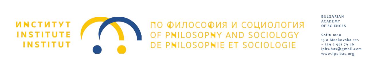 Институт по философия и социология